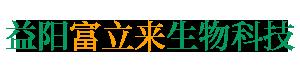 益阳市yaboapp生物科技有限公司