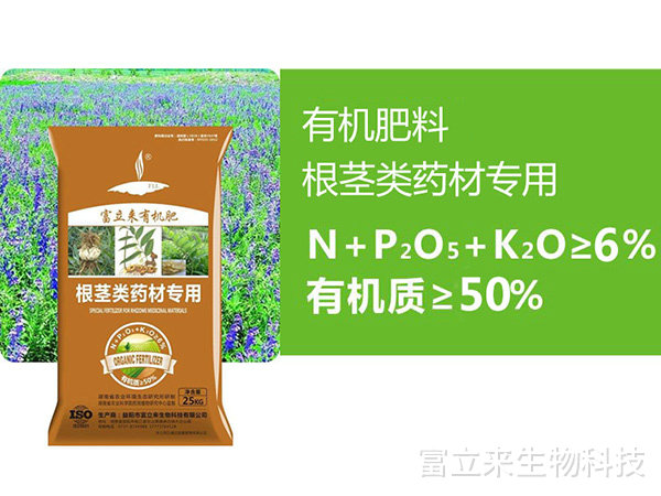 根茎类药材专用肥