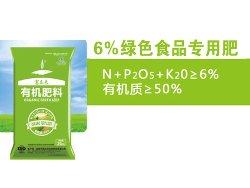 6%绿色食品专用肥