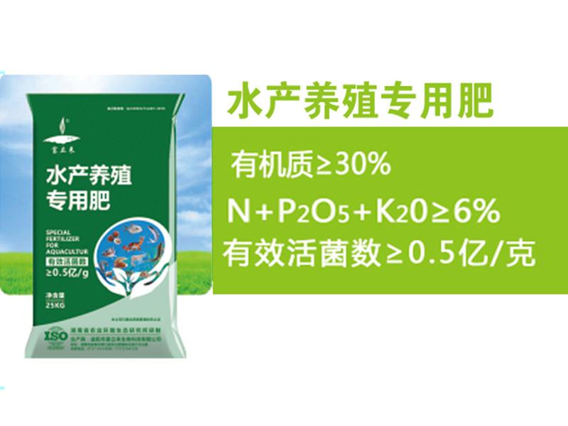 水产养殖专用肥