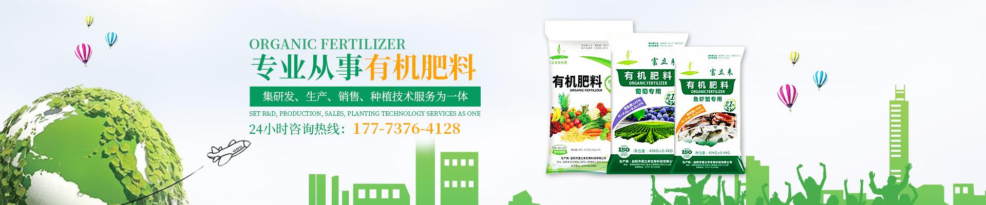 雷竞技raybet平台雷竞技raybet平台生物科技有限公司_益阳大型综合性肥料生产企业