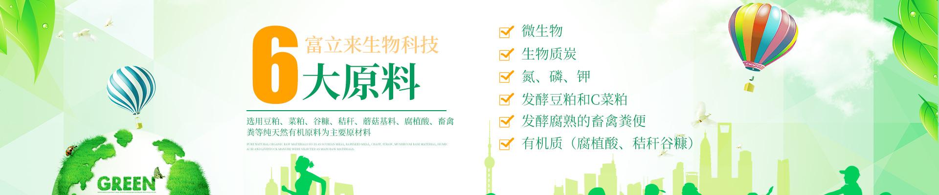 益阳市yaboapp生物科技有限公司_益阳大型综合性肥料生产企业